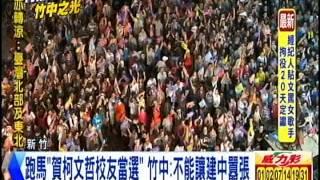 [東森新聞HD]跑馬「賀柯文哲校友當選」竹中:不能讓建中囂張