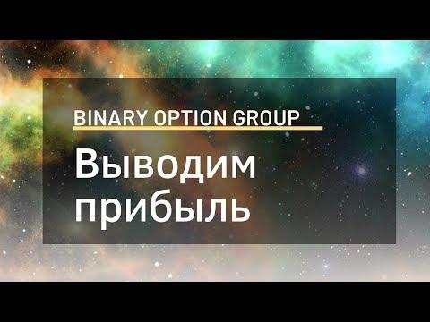 Брокеры бинарных опционов форум