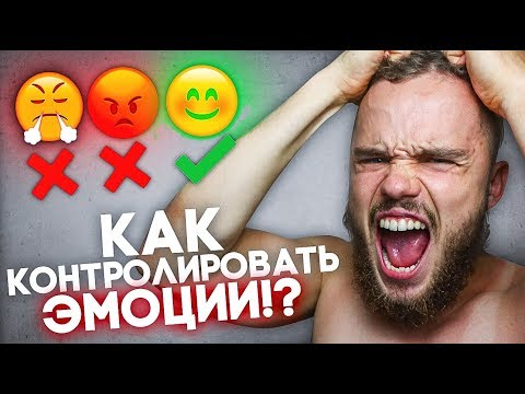 Как Контролировать Эмоции (Стань Как Бонд) 1 ТРЮК!