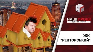 Гніздечко від орла: як в гуртожитку Поплавського оселились депутати /// Наші гроші №244 (2018.11.19)