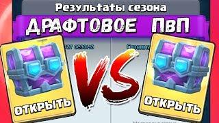 ПвП СУНДУКОВ С ВЫБОРОМ КАРТ !!! САМОЕ РЕДКОЕ ПвП в Clash Royale !!!