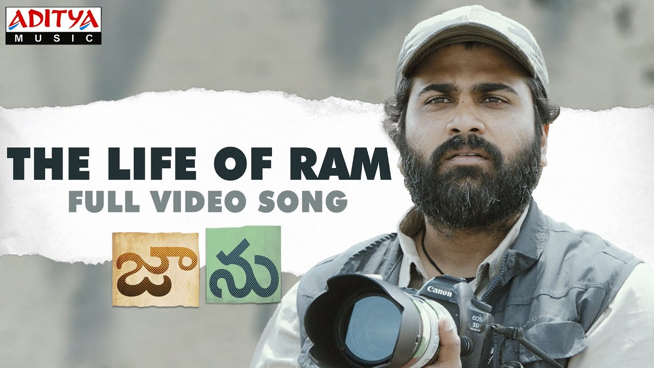 The Life Of Ram Full Video Song From Jaanu