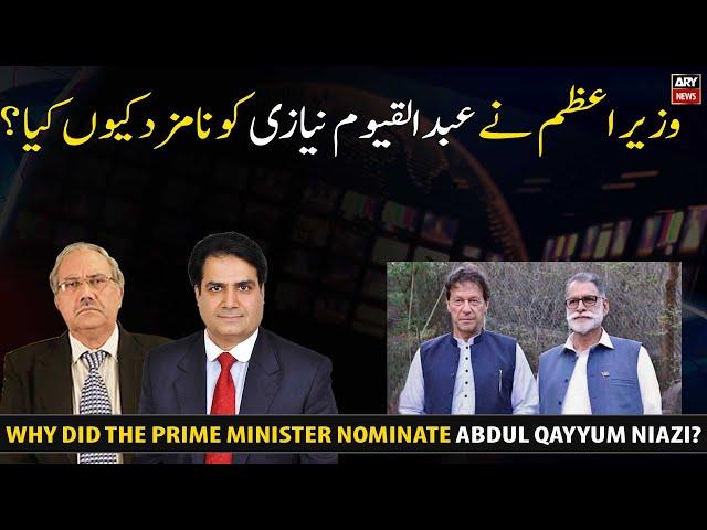 Why did the Prime Minister nominate Abdul Qayyum Niazi?