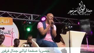 جمال فرفور | يا صغير || حفلات ليالي جمال فرفور Laialy Jamal Farfor || أغاني سودانية 2018