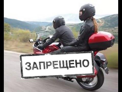 Мотоциклистам запрещено возить пассажиров , поправки в ПДД , 4 апреля