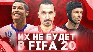 ФУТБОЛИСТЫ, КОТОРЫХ НЕ БУДЕТ В ФИФА 20
