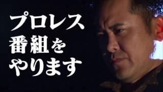 有田哲平、ひたむきすぎるプロレス熱【多重ロマンチック的ぼくらのプロレス】
