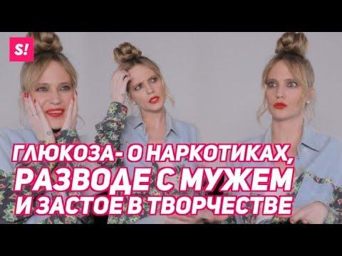 ГЛЮКОЗА - сумасшедшее детство, Фадеев, крах карьеры | Откровенное интервью