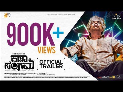 Katha Sangama (Kannada) - Official Trailer