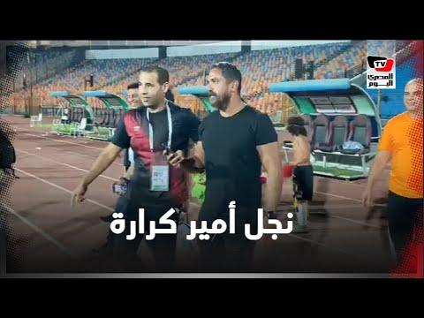 أمير كرارة يصطحب نجله سليم وبعض أقاربه لالتقاط الصور التذكارية باستاد القاهرة