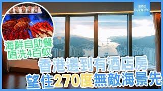 【荃灣如心海景酒店介紹】270度無敵海景房 + 4百蚊唔洗海鮮Buffet