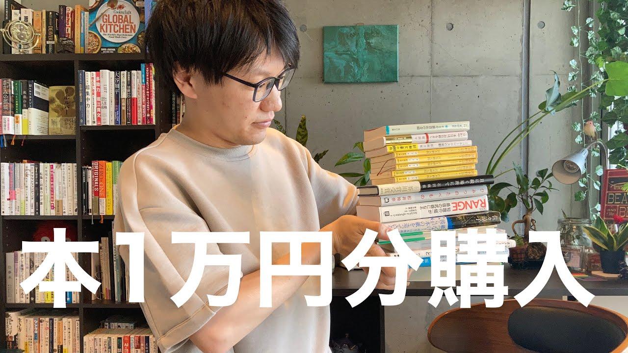 本を1万円分買ってきた!【8月購入本紹介】