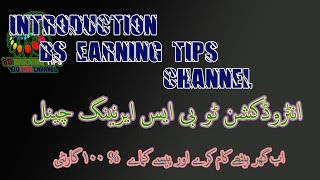BS Earning Tips Intro Video HD