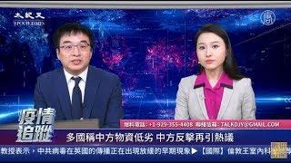 【重播】3/31中共肺炎疫情追蹤: 谷歌副總裁染疫 法媒質疑:武漢到底死多少人