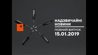 Чрезвычайные новости (ICTV) - 15.01.2019