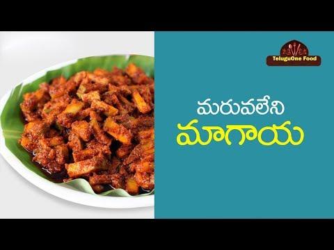 మరువలేని మాగాయ.. | TV Cheff Kousalya | TeluguOne Food