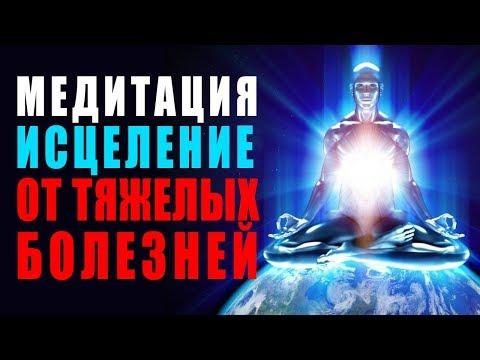 Мощная Медитация Исцеление от Тяжелых Болезней и даже Рака   Новый Уровень Исцеления Болезни