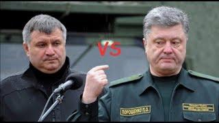 """Аваков VS Порошенко: """"Оставь моего сына иначе Украина зальется кровью"""""""