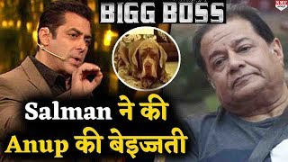 Bigg Boss 12: Salman ने सबके समाने कर दी Anup की Insult, देखता रह गए Fans