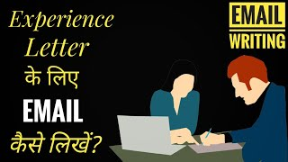 Experience Letter Email कैसे लिखे | Experience letter kaise maangey |Experience letter application|