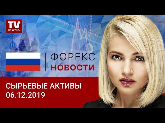 06.12.2019: Нефть и рубль готовы укрепить позиции на максимумах: прогноз по рублю