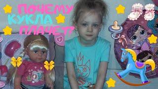 Почему кукла плачет?