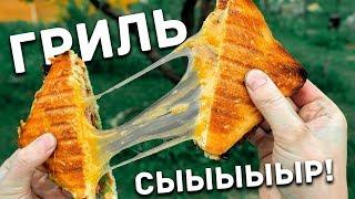 РЕЦЕПТ ОТ 1 ЛИЦА! Гриль-сендвич на углях!