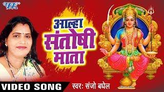 Aalha Jai Santoshi Mata - आल्हा संतोषी माता - Sanjo Baghel - Hindi Mata Bhajan
