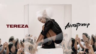 TEREZA - Антирэпер (Премьера трека, 2019)