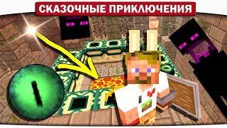29. Большая охота за ЖЕМЧУГОМ - Сказочные приключения (Minecraft Let