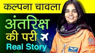 Kalpana Chawla Story In Hindi  Biography  The First Indian Woman In Space  Death Shuttle Crash
