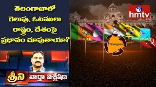 Telangana Election Results Impact on State & Nation Politics   News Analysis With Srini   hmtv