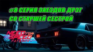 НАТЯГИВАЕМ СТАРШУЮ СЕСТРУ В ДРЭГЕ ( ПРОХОЖДЕНИЕ - Need For Speed Payback #8 )