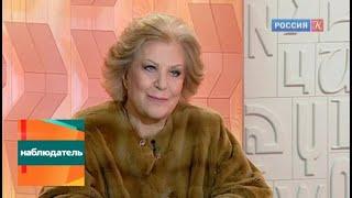 Наблюдатель. 90 лет со дня рождения Мария Каллас