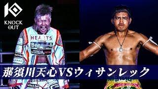 神童VS最強先生!那須川天心 vs ウィサンレック - 2017.8.20 KNOCK OUT Vol.4