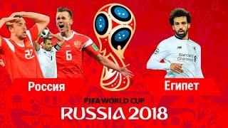 ЧМ по футболу 2018 Россия Египет.