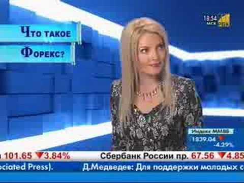 , title : 'Что такое forex ?'