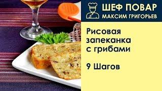 Рисовая запеканка с грибами . Рецепт от шеф повара Максима Григорьева