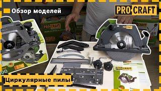 Дисковая пила Procraft KR2000