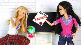 ДАВАЙ, ДО СВИДАНИЯ! Мультик #Барби Про Школу Играем в Куклы Школьные истории