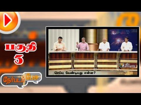 Nerpada Pesu 05/09/2014 - Part 3