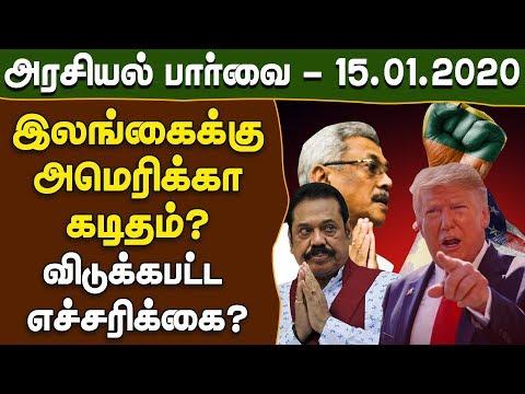 அரசியல் பார்வை - இலங்கைக்கு அமெரிக்கா கடிதம் ! விடுக்கப்பட்ட எச்சரிக்கை -15.01.2020- tamil news