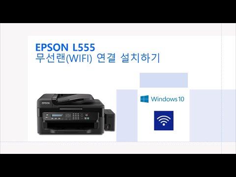 L555 WIFI 연결, 드라이버 설치하기 (Windows 10)