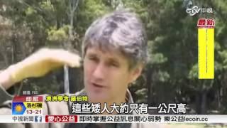 哈比人現蹤? 印尼森林驚見神秘矮人│中視新聞 20170328