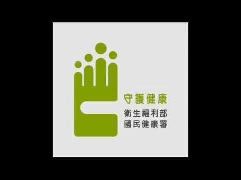 腎臟保健廣播劇(3)