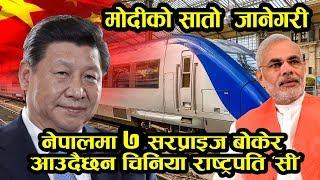 """२३ बर्ष पछी नेपालमा ७ सरप्राइज बोकेर आउदैछन चिनिया राष्ट्रपति """"सी""""    Xi Jinping Nepal Visit"""