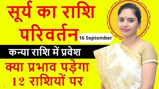 Surya ka Kanya Rashi me Pravesh | 16th September 2020 - Sun Transit | सूर्य का राशि परिवर्तन - Download this Video in MP3, M4A, WEBM, MP4, 3GP