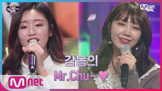 SUB I Can See Your Voice 7 EP4