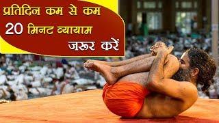 प्रतिदिन कम से कम 20 मिनट व्यायाम जरूर करें | Swami Ramdev