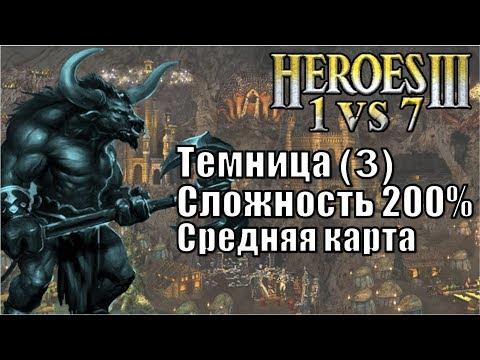 Скачать герои меча и магии 7 на компьютер через торрент